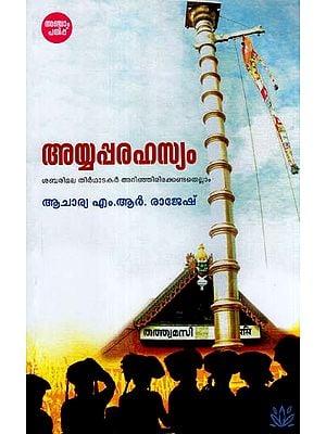 Ayyappa Rahasyam (Malayalam)