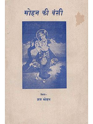 मोहन की वंशी: Krishna's Ancestors (An Old and Rare Book)