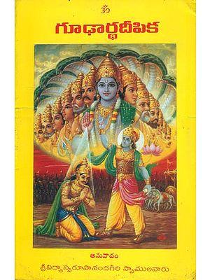 శ్రీ మద్భగవద్లిత గూఢార్థదీపిక: Shrimad Bhagawad Gita (Telugu)