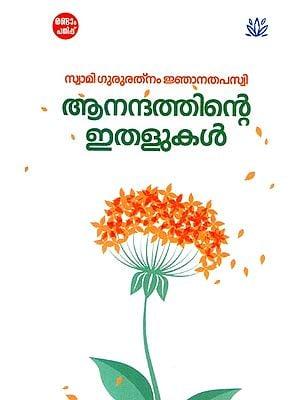 Aanandathinte Ithalukal (Malayalam)