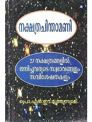 Nakshatra Chintamani (Malayalam)