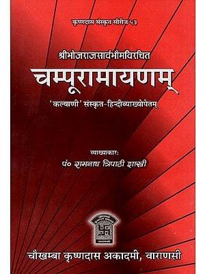 चम्पूरामायणम्: Champu Ramayan