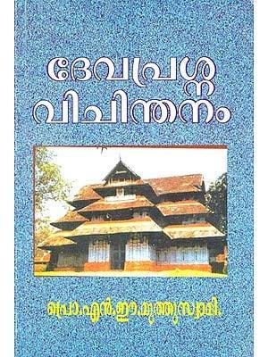 Deva Prasna Vichinthanam (Malayalam)