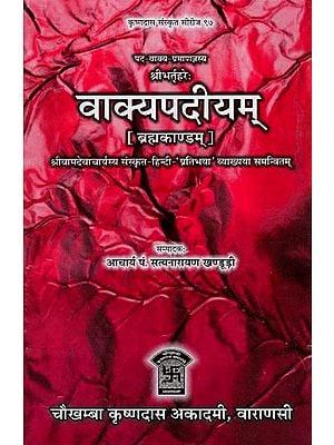 वाक्यपदीयम् (बह्मकाण्डम्): Vakyapadiyam (Brahmakandam)