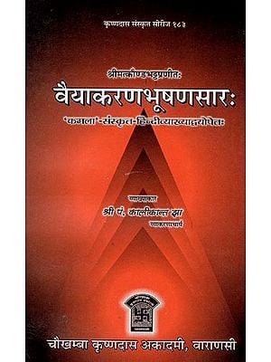 वैयाकरणभूषणसार: Vaiyakaran Bhushan Sara
