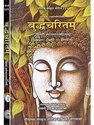 बुद्धचरितम्: Buddha Charitam (Set of 2 Volumes)