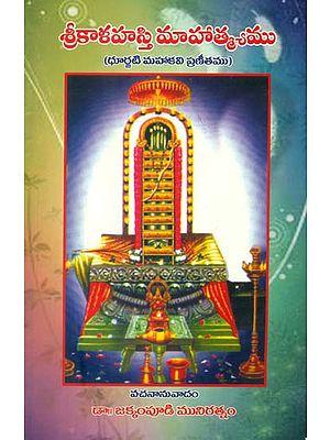 శ్రీ  కాశహస్తి మూహాత్మ్యము: Shri Kalahasti Mahatmyam (Telugu)
