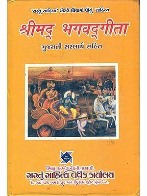श्रीमद् भग्वद्गीता: Shrimad Bhagawad Gita (Gujarati)