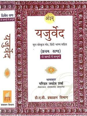 यजुर्वेद-मूल संस्कृत मंत्र, हिंदी भाष्य सहित: Yajurveda - Original Sanskrit Mantra, including Hindi Commentary (Set of 2 Volumes)