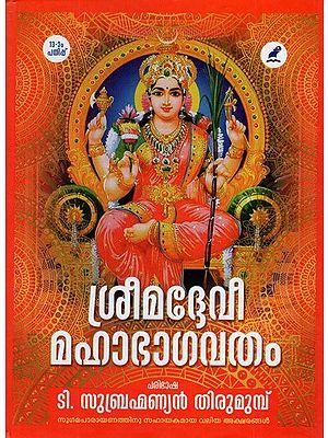 Shrimad Devi Maha Bhagavatam (Malayalam)