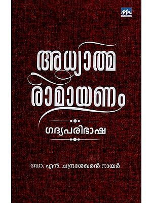 Adhyatma Ramayanam Gadya Paribhasha (Malayalam)