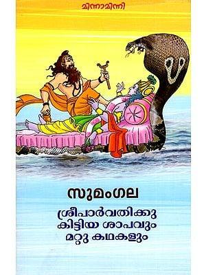 Sreeparvathikku Kittiya Shapavum Mattu Kathakalum (Malayalam)