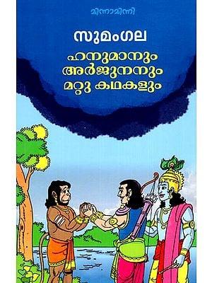 Hanumanum Arjunanum Mattu Kathakalum (Malayalam)