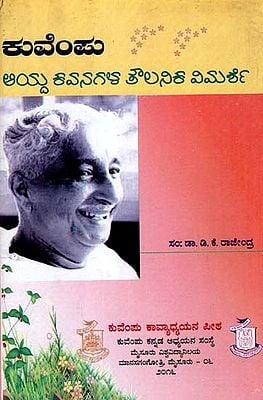 Kuvempu - Aayda Kavanagala Toulanika Vimarshe (Kannada)