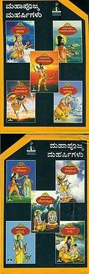 ಮಹಾಪೂಜ್ಯ ಮಹರ್ಷಿಗಳು: The Great Sages in Kannada (Set of 10 Volumes)