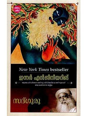 Inner Engineering (Malayalam)