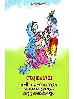 Sreekrishnanum Odakkuzhalum Mattu Kathakalum (Malayalam)