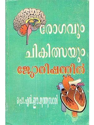 Rogavum Chikitsayum Jyotish Athil (Malayalam)