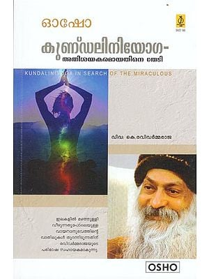 Kundalini Yoga in Search of The Miraculous
