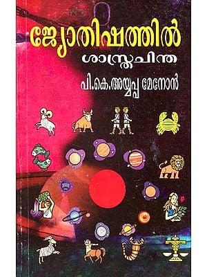 Jotish Athil Sastra Chinthakal (Malayalam)