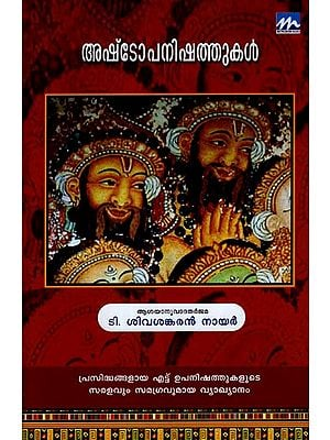Ashtopanishathukal (Malayalam)