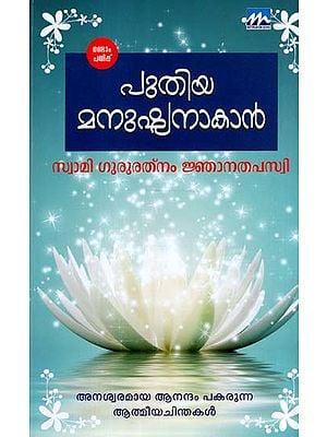 Puthiya Manushyanakan (Malayalam)