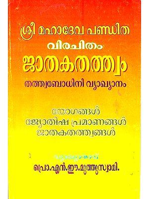 Jathaka Tathvam (Malayalam)