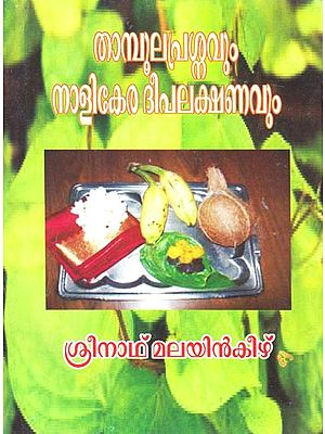 Thamboola Prasnavum Nalikeralak Shanavum (Malayalam)