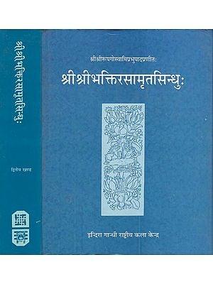 श्री श्री भक्ति रसामृतसिन्धुः : Shri Shri Bhakti Rasa Amrita Sindhu (Set of 2 Volumes)