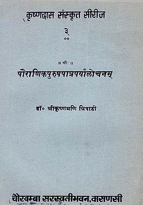 पौराणिकपुरुषपात्रपर्यालोचनम्: Male Characters of the Puranas (An Old and Rare Book)