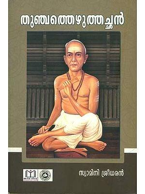 തുഞ്ചത്തെഴുത്തച്ഛൻ: Thunchathezhuthachan in Malayalam (Life Story)