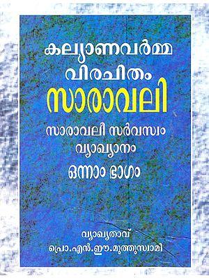 Saara Vali (Malayalam)