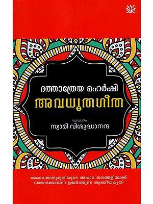 Avadhoota Gita (Malayalam)