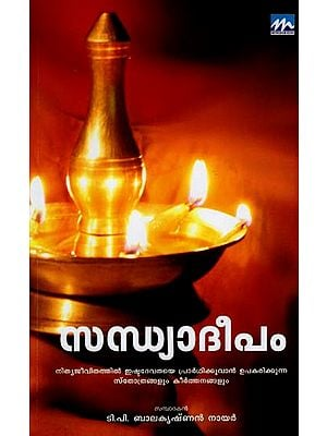 Sandhyadeepam (Malayalam)