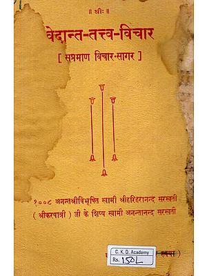 वेदान्त-तत्व-विचार: Vedanta-Tattva-Vichar (An Old And Rare Book)