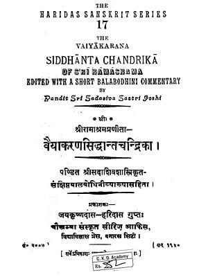 The Vaiyakarana Siddhanta Chandrika of Sri Ramasrama  ( An Old and rare Book )