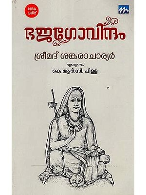 Bhaja Govindam (Malayalam)