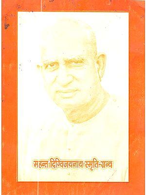 महन्त दिग्विजयनाथ समृति-ग्रन्थ : Mehant Digvijaynath (Religious Text)