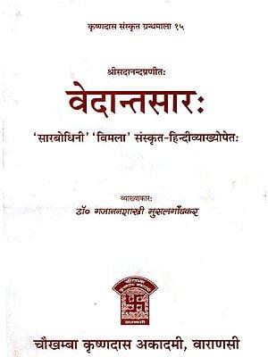 वेदान्तसार: Vedantasara