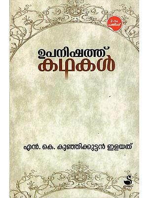 Upanishad Kathakal (Malayalam)