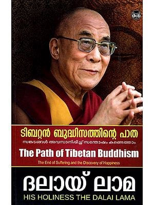 The Path of Tibetan Buddhism (Malayalam)