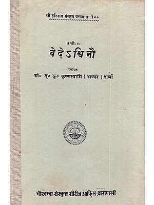 वेदे-अश्विनौ: Ved-Ashvinou (An Old and Rare Book)