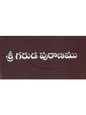 శ్రీ గరుడ పురాణము: Sri Garuda Purana (Telugu)