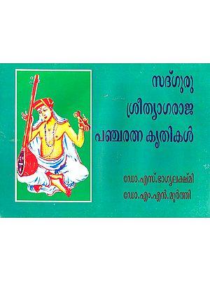 Pancharatnakritis of Tyagaraja (Malayalam)