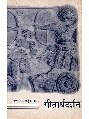 गीतार्थदर्शन: Worshiping Bhagvat Gita