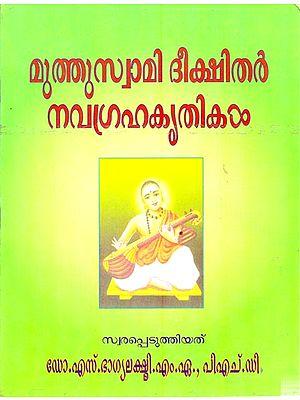 Navagrah Krithis of Muthuswamy Dikshitar (Malayalam)