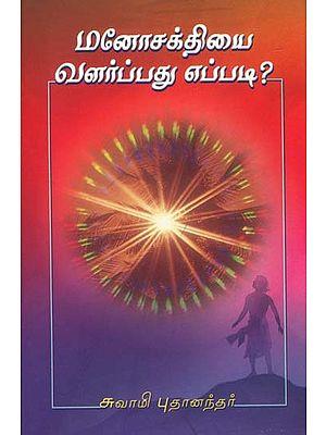 மனோசக்தியை வளர்ப்பது எப்படி: How to Develop Mindfullness (Tamil)