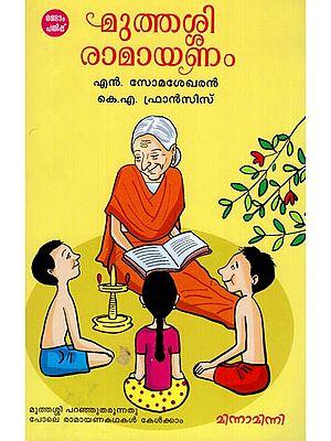 Muthassi Ramayanam (Malayalam)