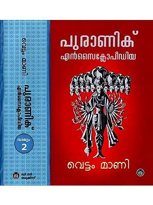 Puranic Encyclopedia in Malayalam (Set of 2 Volumes)