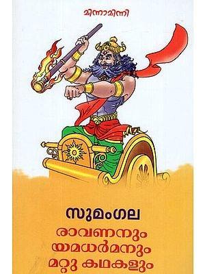 Ravananum Yamadharmanum Mattu Kathakalum (Malayalam)